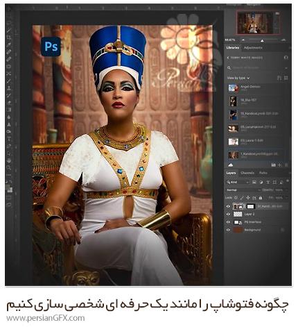 دانلود آموزش چگونه فتوشاپ را مانند یک حرفه ای شخصی سازی کنیم - How To Customize Photoshop Like A Pro