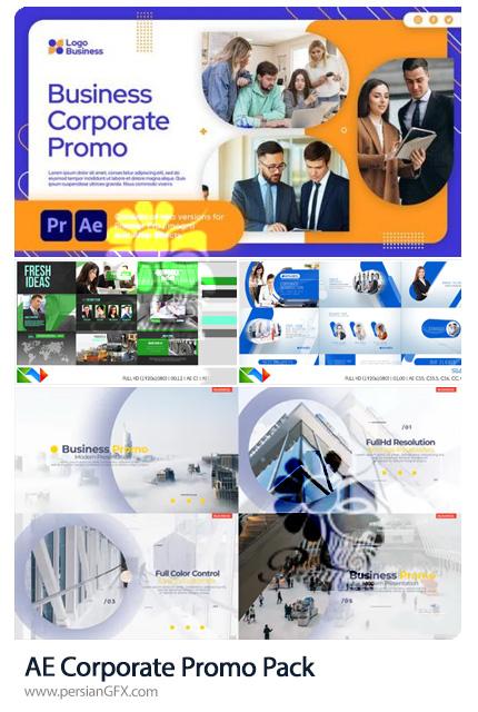 دانلود 4 پروژه افترافکت پرومو تجاری متنوع - Corporate Promo Pack