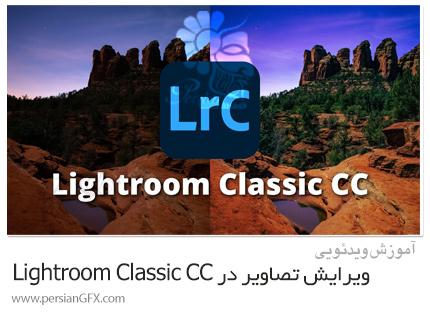 دانلود آموزش دوره کامل ویرایش تصاویر در Lightroom Classic CC - The Complete Photo Editing Course