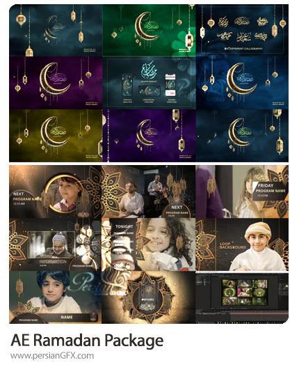 دانلود 2 پروژه افترافکت تیزر و اوپنر ماه رمضان - Ramadan Package