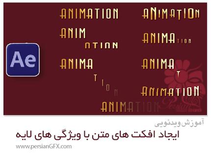 دانلود آموزش ایجاد افکت های متن با ویژگی های لایه در افترافکت - Create Text Effects With Layer Properties