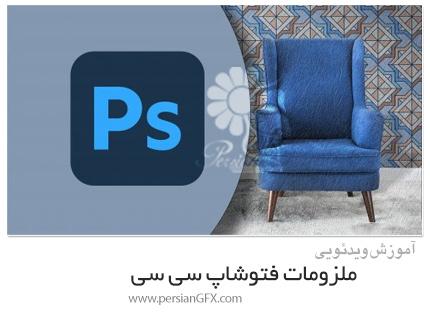 دانلود آموزش ملزومات فتوشاپ سی سی - Photoshop CC Essentials
