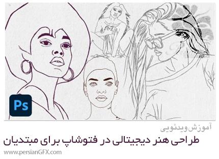 دانلود آموزش طراحی هنر دیجیتالی در فتوشاپ برای مبتدیان - Digital Art Sketching