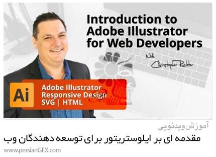 دانلود آموزش مقدمه ای بر ادوبی ایلوستریتور برای توسعه دهندگان وب - Adobe Illustrator For Web Developers