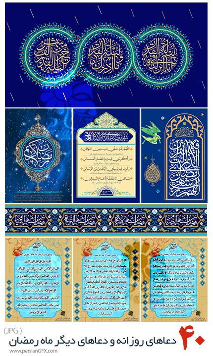دانلود دعاهای روزانه و دعاهای دیگر ماه رمضان