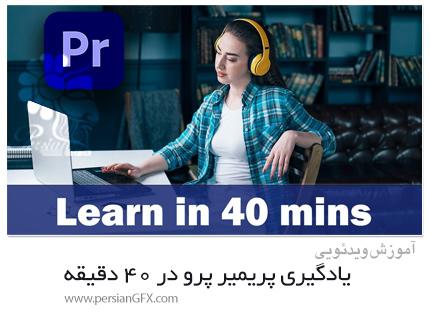 دانلود آموزش یادگیری پریمیر پرو در 40 دقیقه - Learn Premiere Pro In 40 Minutes
