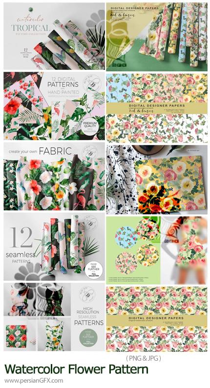 دانلود پک پترن گلدار آبرنگی با طرح های متنوع - Watercolor Flower Pattern