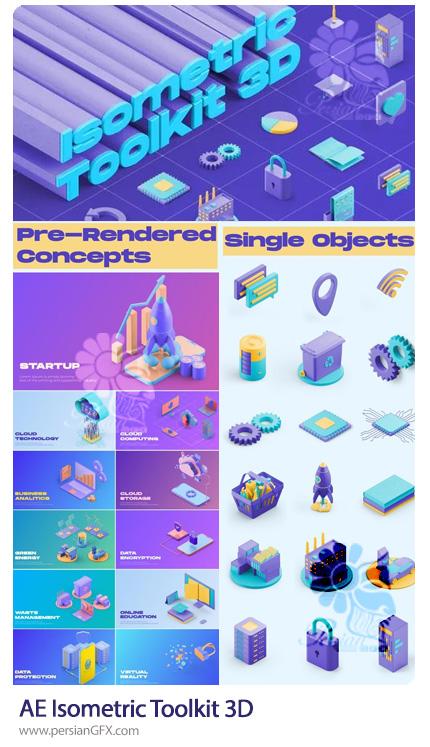 دانلود جعبه ابزار المان های سه بعدی ایزومتریک برای ساخت موشن گرافیک در افترافکت به همراه آموزش ویدئویی - Isometric Toolkit 3D