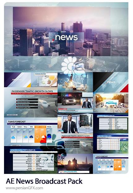 دانلود پک برودکست برنامه خبری در افترافکت به همراه آموزش ویدئویی - News Broadcast Pack