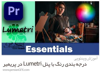 دانلود آموزش درجه بندی رنگ با پنل Lumetri در پریمیر پرو - Color Grade With The Lumetri Panel Essentials