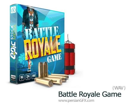 دانلود مجموعه افکت های صوتی جنگی برای بازی - Battle Royale Game