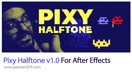 دانلود اسکریپت Pixy Halftone برای ایجاد افکت هافتون و پیکسلی در افترافکتس - Pixy Halftone v1.0 For After Effects