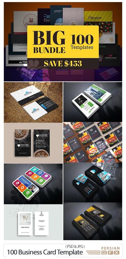 دانلود 100 کارت ویزیت لایه باز با طرح های متنوع - Business Card Template Bundle