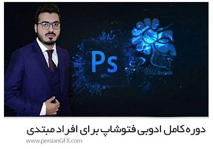 دانلود آموزش دوره کامل قدم به قدم ادوبی فتوشاپ برای افراد مبتدی - Learn Complete Adobe Photoshop