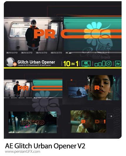 دانلود پروژه افترافکت اوپنر گلیچ - Glitch Urban Opener