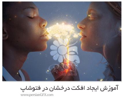 دانلود آموزش ایجاد افکت درخشان در فتوشاپ - Create A Glow Effect In Photoshop