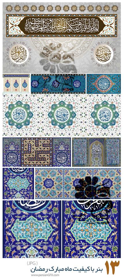 دانلود 13 بنر با کیفیت ماه رمضان با طرح کاشی کاری