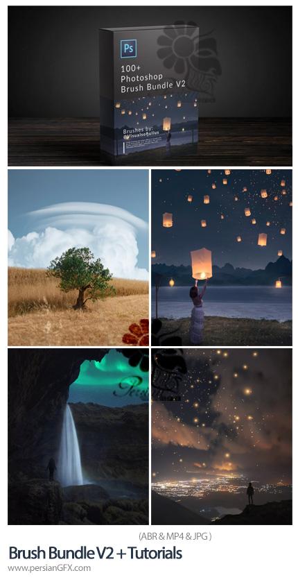 دانلود پک براش فتوشاپ آبشار، ستاره، فانوس، ابر، مه و ... به همراه آموزش ویدئویی - Brush Bundle