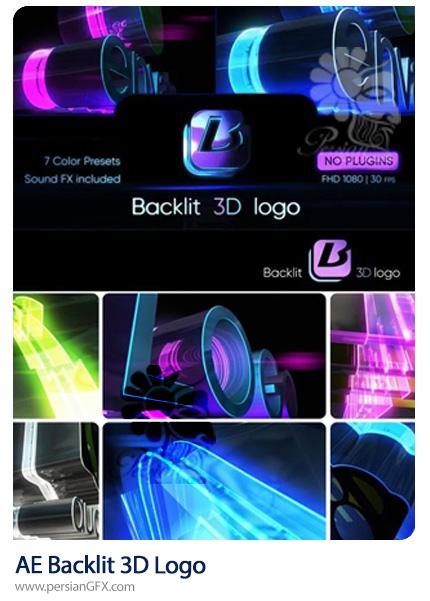 دانلود پروژه افترافکت نمایش لوگوی سه بعدی با نور پس زمینه - Backlit 3D Logo