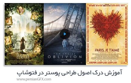 دانلود آموزش درک اصول طراحی پوستر در فتوشاپ - Understanding The Principles Of Poster Design