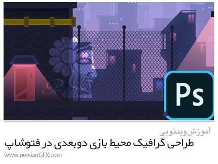 دانلود آموزش طراحی گرافیک محیط بازی دوبعدی در فتوشاپ برای مبتدیان - Learn 2D Game Environments Graphic Design