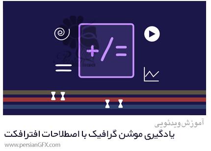 دانلود آموزش یادگیری موشن گرافیک با اصطلاحات افترافکت - Learn Motion Graphics With After Effects Expressions