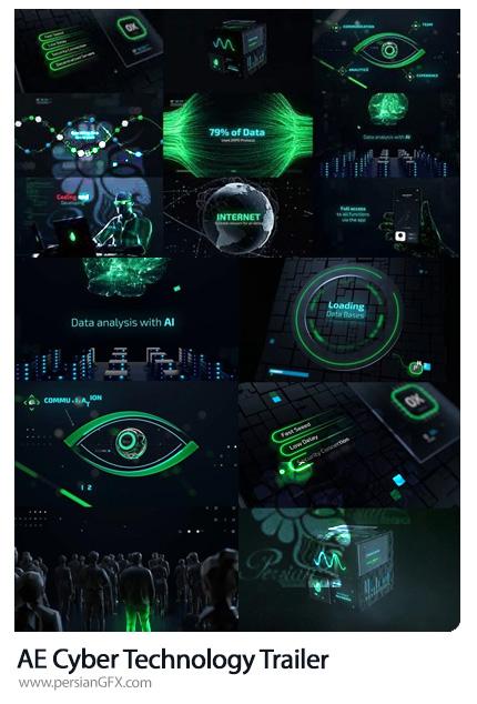 دانلود پروژه افترافکت تریلر تکنولوژی سایبری - Cyber Technology Trailer