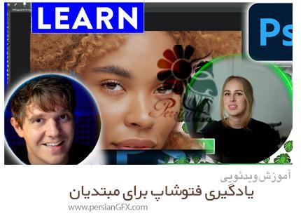 دانلود آموزش یادگیری فتوشاپ برای مبتدیان - Learn Photoshop Ultimate Beginners Guide