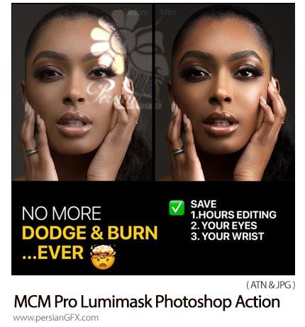 دانلود اکشن فتوشاپ روتوش حرفه ای پرتره - MCM Pro Lumimask Photoshop Action