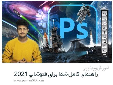 دانلود آموزش راهنمای کامل شما برای فتوشاپ 2021 - Your Complete Guide To Photoshop 2021