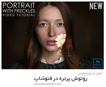 دانلود آموزش روتوش پرتره در فتوشاپ - Portrait With Freckles Video Tutorial