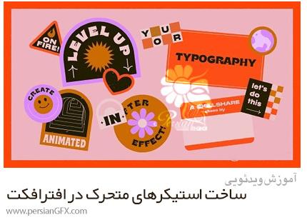 دانلود آموزش ساخت استیکرهای متحرک در افترافکت - Creating Animated Stickers In After Effects