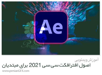 دانلود آموزش اصول ادوبی افترافکت سی سی 2021 برای مبتدیان - Learn Basics Of Adobe After Effects CC 2021