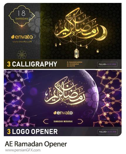 دانلود 2 پروژه افترافکت اوپنر لوگو و کالیگرافی ماه رمضان - Ramadan Opener