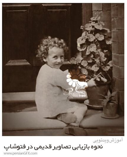 دانلود آموزش نحوه بازیابی تصاویر قدیمی و وینتیج در فتوشاپ - Restore Old And Vintage Photos