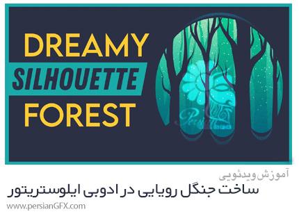 دانلود آموزش ساخت جنگل رویایی در ادوبی ایلوستریتور - Making Dreamy Silhouette Forest