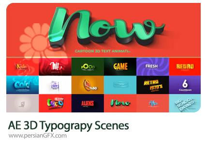 دانلود پروژه افترافکت صحنه های تایپوگرافی سه بعدی - 3D Typograpy Scenes