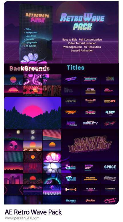 دانلود پک المان های رترو برای ساخت انیمیشن و موشن گرافیک - Retro Wave Pack