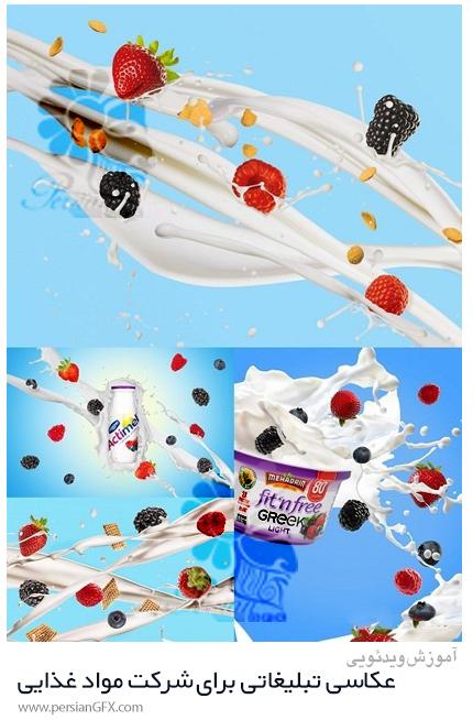 دانلود آموزش عکاسی تبلیغاتی برای شرکت مواد غذایی - Making An Advertisement For Food Company