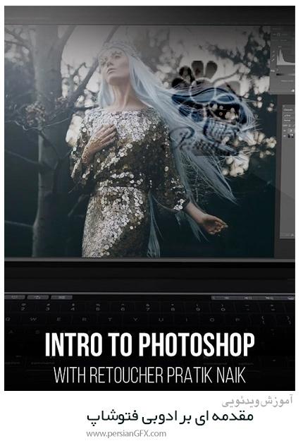 دانلود آموزش مقدمه ای بر ادوبی فتوشاپ - Introduction To Adobe Photoshop