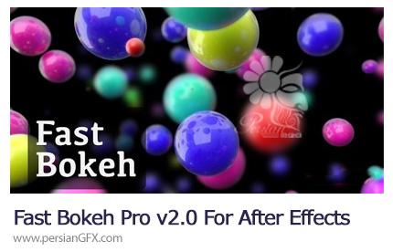 دانلود پلاگین انجام عملیات فوکوس در افترافکتس - Fast Bokeh Pro v2.0 For After Effects