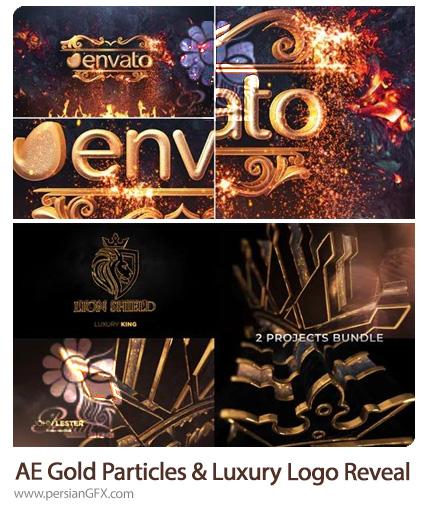 دانلود 2 پروژه افترافکت نمایش لوگو با افکت ذرات طلایی لوکس - Gold Particles And Luxury Logo Reveal