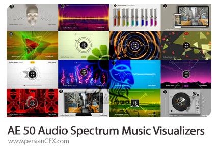 دانلود پروژه افترافکت 50 ویژوالایزر موزیک و افکت های صوتی - Audio Spectrum Music Visualizers