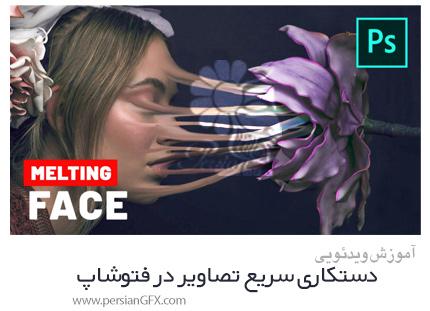 دانلود آموزش دستکاری سریع تصاویر در فتوشاپ - Quick Photoshop Manipulation