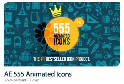 دانلود 555 آیکون متحرک برای ساخت موشن گرافیک در افترافکت - Animated Icons
