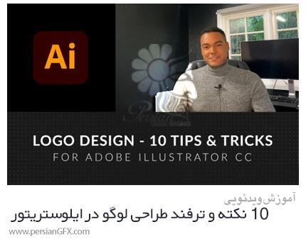 دانلود آموزش 10 نکته و ترفند طراحی لوگو در ادوبی ایلوستریتور - Logo Design 10 Tips & Tricks