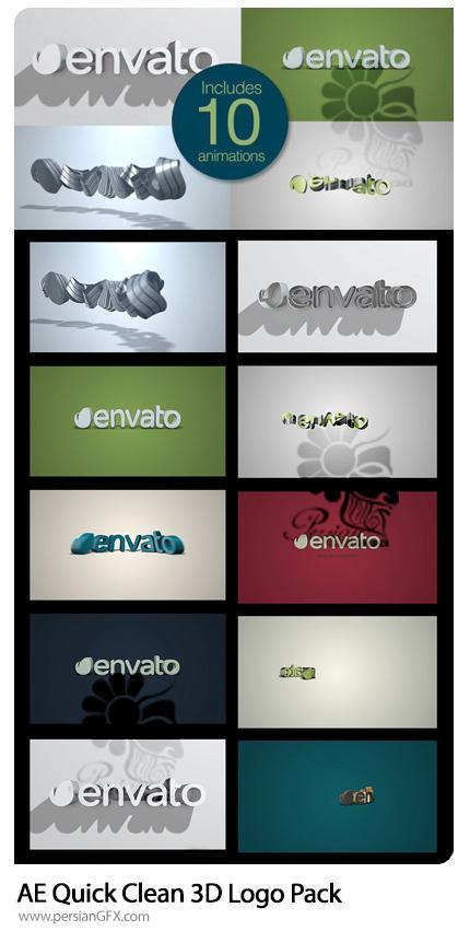 دانلود پک نمایش لوگوی سه بعدی با 10 انیمیشن مختلف در افترافکت - Quick Clean 3D Logo Pack