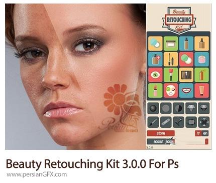 دانلود پلاگین فتوشاپ روتوش و زیباسازی پرتره - Beauty Retouching Kit 3.0.0 For Photoshop