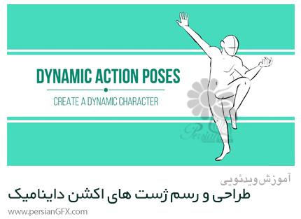 دانلود آموزش طراحی و رسم ژست های اکشن داینامیک - Drawing Dynamic Action Poses