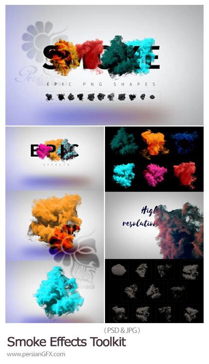 دانلود افکت لایه باز دودهای رنگی - Smoke Effects Toolkit